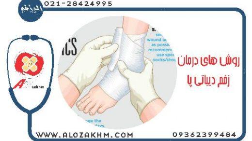 درمان زخم دیابتی پا